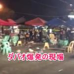 【動画あり】フィリピンのダバオで爆発。場所を知って2重にショック、黒幕は?